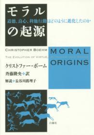 モラルの起源 道徳、良心、利他行動はどのように進化したのか