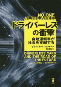 ドライバーレスの衝撃 自動運転車が社会を支配する