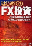 はじめてのFX投資