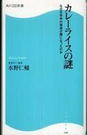 カレーライスの謎 なぜ日本中の食卓が虜になったのか 角川SSC新書 ; 040