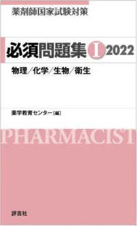 薬剤師国家試験対策必須問題集 物理/化学/生物/衛生