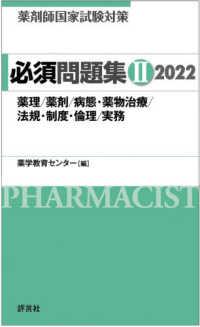 薬剤師国家試験対策必須問題集 薬理/薬剤/病態・薬物治療/法規・制度・倫理/実務