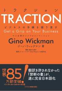 TRACTION(トラクション) ビジネスの手綱を握り直す  中小企業のシンプルイノベーション : Get a Grip on Your Bsusiness