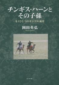 チンギス・ハーンとその子孫 もうひとつのモンゴル通史