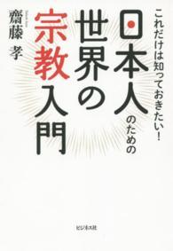 日本人のための世界の宗教入門 これだけは知っておきたい!