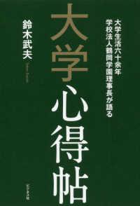 大学心得帖 大学生活六十余年学校法人鶴岡学園理事長が語る