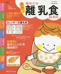 最新!初めての離乳食新百科 最初のひとさじから離乳完了期までこれ1冊でOK!  [たまひよ新百科シリーズ]