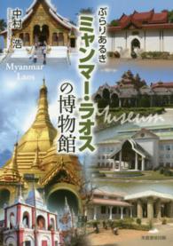 ぶらりあるきミャンマー・ラオスの博物館