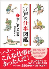 江戸の仕事図鑑 食と住まいの仕事