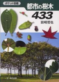 都市の樹木433 ポケット図鑑