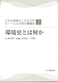 環境史とは何か シリーズ日本列島の三万五千年 : 人と自然の環境史