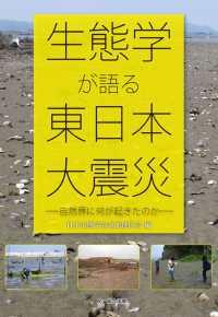 生態学が語る東日本大震災 自然界に何が起きたのか