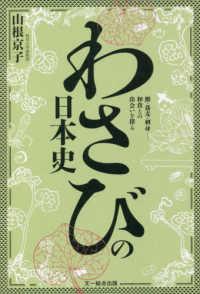 わさびの日本史 鮨・蕎麦・刺身…和食との出会いを探る