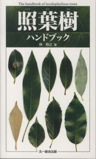 照葉樹ハンドブック = The handbook of lucidophyllous trees