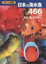 日本の海水魚466 ポケット図鑑