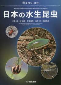 日本の水生昆虫 = Aquatic Coleoptera and Hemiptera of Japan ネイチャーガイド