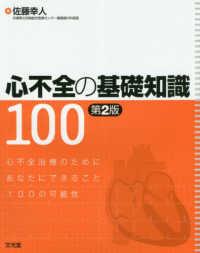 心不全の基礎知識100