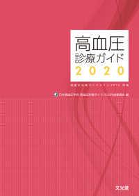 高血圧診療ガイド 2020