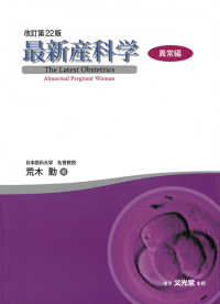 最新産科学 = The Latest Obstetrics : abnormal pregnant woman  改訂第22版 異常編