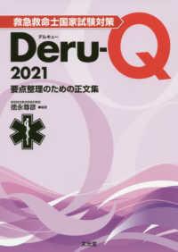 救急救命士国家試験対策Deru‐Q 2021 要点整理のための正文集