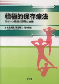 積極的保存療法 スポーツ障害の評価と治療