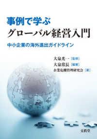 事例で学ぶグローバル経営入門 中小企業の海外進出ガイドライン