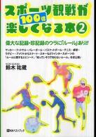 スポーツ観戦が100倍楽しくなる本 : 偉大な記録・珍記録のウラに「ルール」あり!! 2