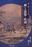 禅と建築・庭園 禅と日本文化 : 叢書