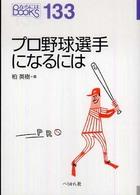 プロ野球選手になるには なるにはbooks