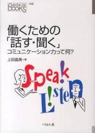 働くための「話す・聞く」 コミュニケーション力って何?