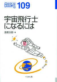 宇宙飛行士になるには なるにはBOOKS 109