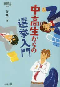 なるにはBooks 別巻 中高生からの選挙入門