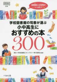 なるにはBooks 別巻 学校図書館の司書が選ぶ小中高生におすすめの本300
