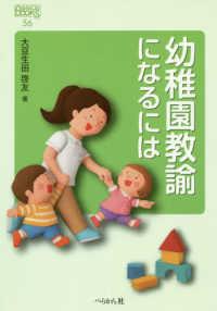 幼稚園教諭になるには なるにはBOOKS  56