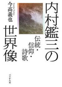 内村鑑三の世界像 伝統・信仰・詩歌