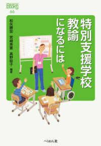 特別支援学校教諭になるには なるにはBooks