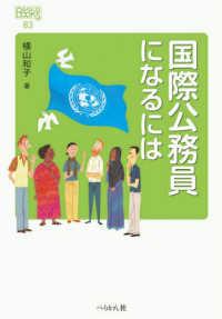 国際公務員になるには なるにはBooks