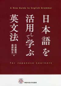 日本語を活用して学ぶ英文法