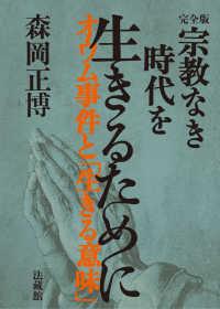 宗教なき時代を生きるために オウム事件と「生きる意味」