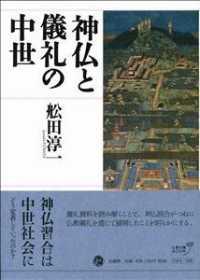 神仏と儀礼の中世