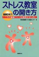 ストレス教室の開き方 健康日本21 こころの健康づくりを実践するために