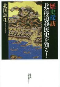 歴史探訪北海道移民史を知る!