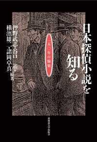 日本探偵小説を知る