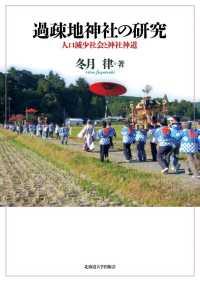 過疎地神社の研究 人口減少社会と神社神道