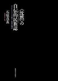 「沈黙」の自伝的民族誌(オートエスノグラフィー) サイレント・アイヌの痛みと救済の物語