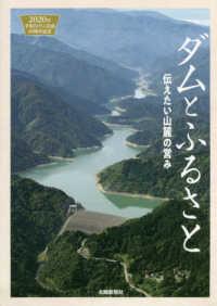ダムとふるさと 伝えたい山麓の営み 2020年手取川ダム完成40周年記念