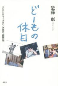 どーもの休日 元NHK記者と家族の「末期がん闘病記」