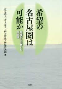 希望の名古屋圏は可能か 危機から出発した将来像