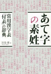 あて字の素姓 常用漢字表「付表」の辞典