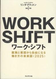 ワーク・シフト = WORK SHIFT 孤独と貧困から自由になる働き方の未来図〈2025〉